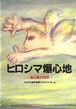 book_hiroshima.jpg