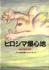 book_hiroshima70.png