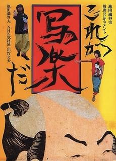 book_syaraku.jpg