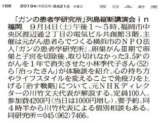 20190821福岡講演記事1.jpg