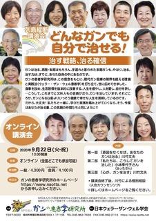 オンライン講演会2020.9.jpg