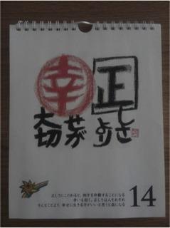 カレンダーの言葉.jpg