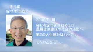 スクリーンショット 佐々木さん.png