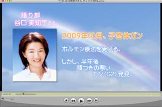 スクリーンショット 谷口さん .png