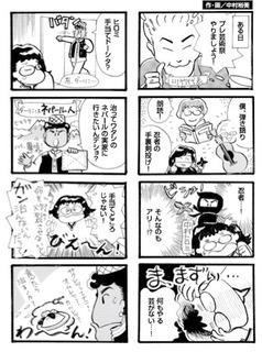 プレ芸術祭漫画1.jpg