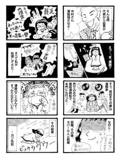 プレ芸術祭漫画2.jpg