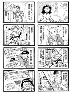 プレ芸術祭漫画4.jpg