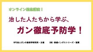 予防講演会タイトル.jpg
