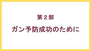 予防講演会2部.jpg