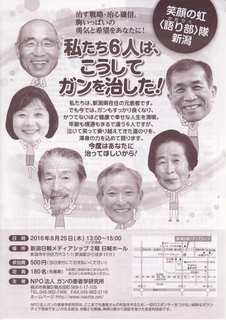 新潟語り部.JPG