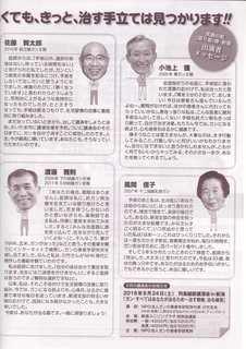 新潟語り部3.JPG