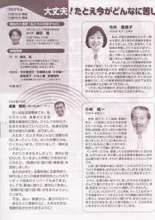 新潟語り部2.JPG