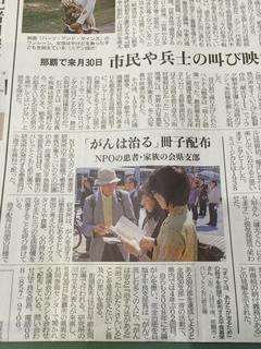沖縄タイムス11133792_753212374795347_4807300548651454216_n.jpg