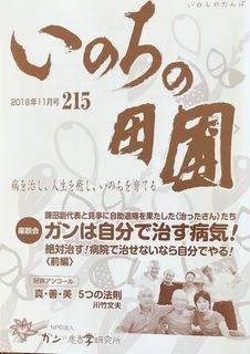 tanbo215.jpg